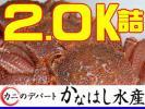 1円 カニデパ大盛活堅毛蟹2Kg詰大型3-4尾北海道産訳あり折混福袋