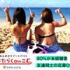 リゾパ 沖縄もいいねぇ〜♪