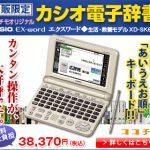 カシオ電子辞書 ex-word 通販限定モデル『XD-SK6810』