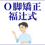 O脚矯正ストレッチ「福辻式」DVD