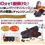 たったの30分で弾ける!初めてのヴァイオリンレッスンDVD1弾〜3弾【楽器セット】