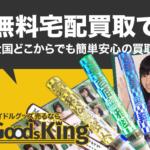 アイドルグッズ買取の【グッズキング】