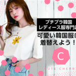 LINEで割引クーポン配布中!韓国レディース服店CUTE CHERRY(キュートチェリー)