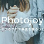 モテるプロフ写真を撮ろう!マッチングアプリ専門プロフ撮影サービスPhotojoy